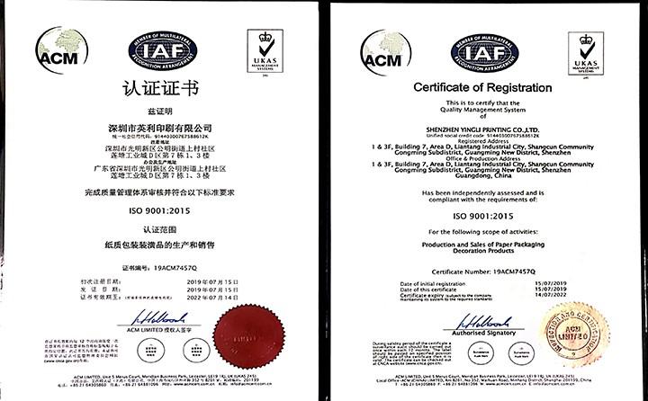 英利印刷ISO认证